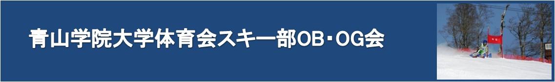 青山学院大学体育会スキー部OB・OG会